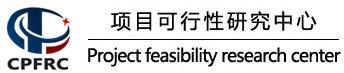中国项目可行性研究中心